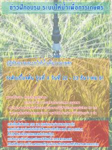 อบรมระบบให้น้ำเพื่อการเกษตร วันที่ 22-23 ธันวาคม 61